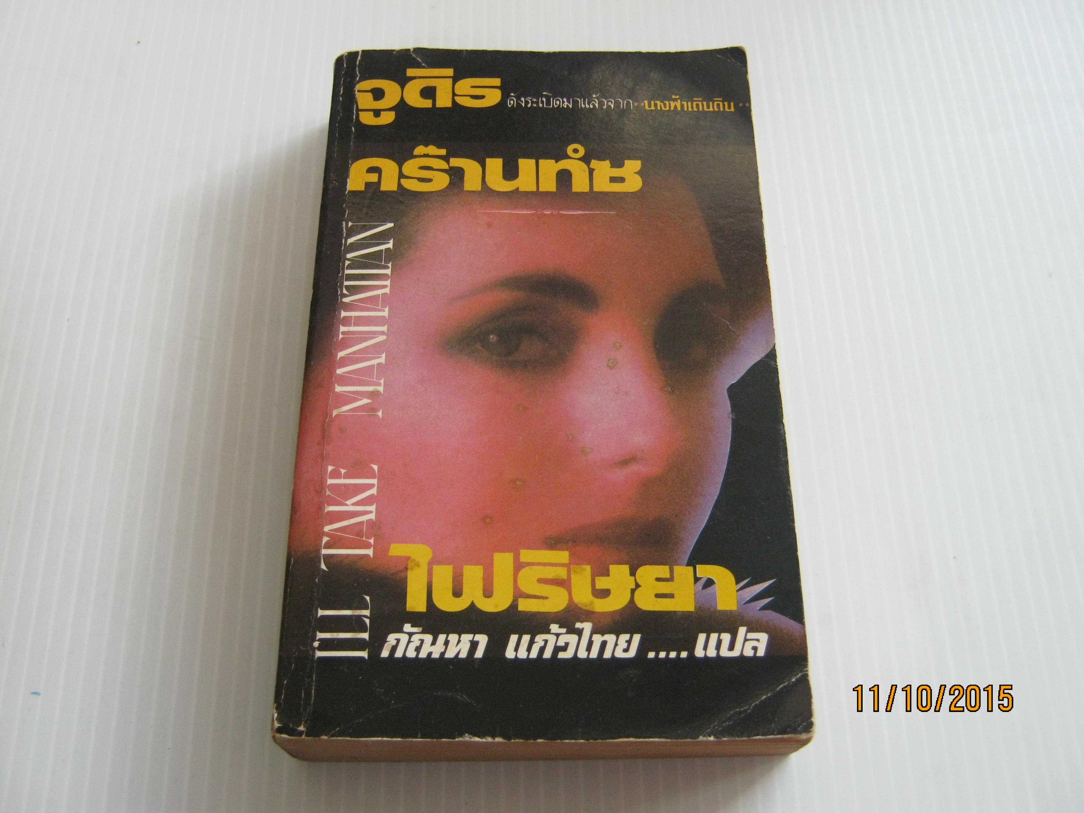ไฟริษยา (I'll Take Manhattan) จูดิธ คร้านท์ซ เขียน กัณหา แก้วไทย แปล
