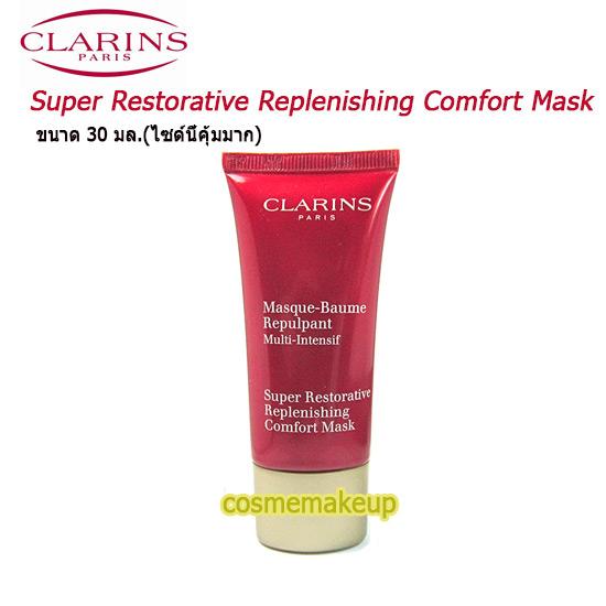 เครื่องสำอาง คลาแร็งส์ CLARINS Super Restorative Replenishing Comfort Mask 30 ml. มาส์กฟื้นฟูผิวเพื่อฟื้นฟูผิวร่วงโรยให้ กลับนุ่มนวลขึ้นใน 10 นาที ด้วย Super Restorative Replenishing Comfort Mask