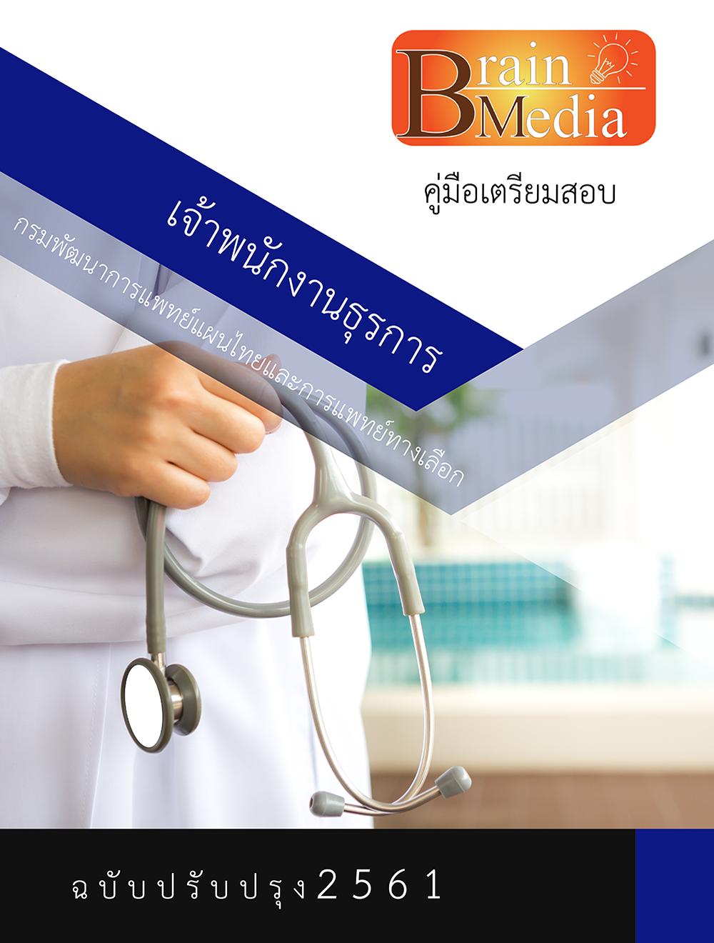 โหลดแนวข้อสอบ เจ้าพนักงานธุรการ กรมพัฒนาการแพทย์แผนไทยและการแพทย์ทางเลือก
