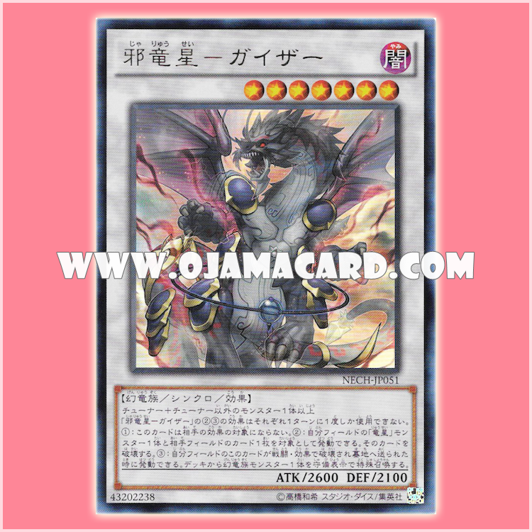 NECH-JP051 : Yazi, Wickedness of the Yang Zing / Yaizer, Cosmic Dragon of Wickedness (Ultra Rare)