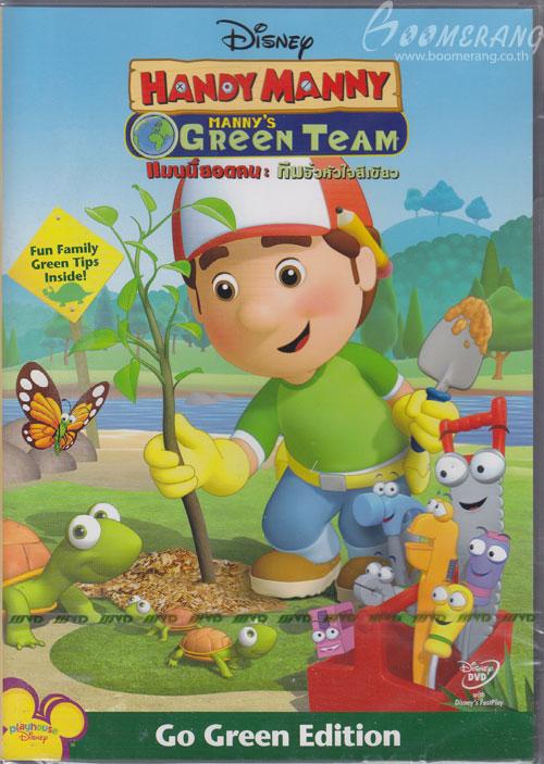 Handy Manny : Green Team : แมนนี่ยอดคน ทีมจิ๋วหัวใจสีเขียว