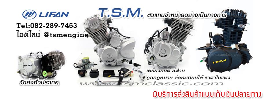 TSM Bikes
