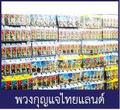 ของที่ระลึกแบบไทยๆ ขายส่งของที่ระลึก พวงกุญแจไทยแลนด์ พวงกุญแจหัวโขน พวงกุญแจช้าง thaisouvenirscenter
