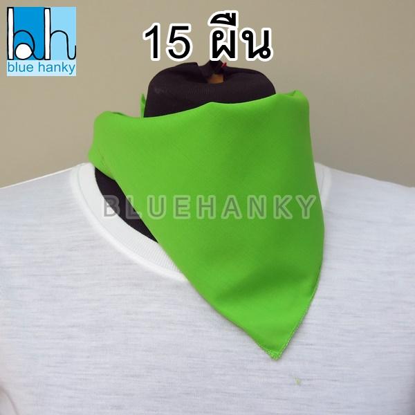 15ผืน สีเขียวตอง สี่เหลี่ยม53ซม ผ้าพันคอกีฬาสี ผ้าเช็ดหน้าผืนใหญ่