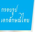 ของพรีเมี่ยมไทย กรอบรูปเอกลักษณ์ไทย