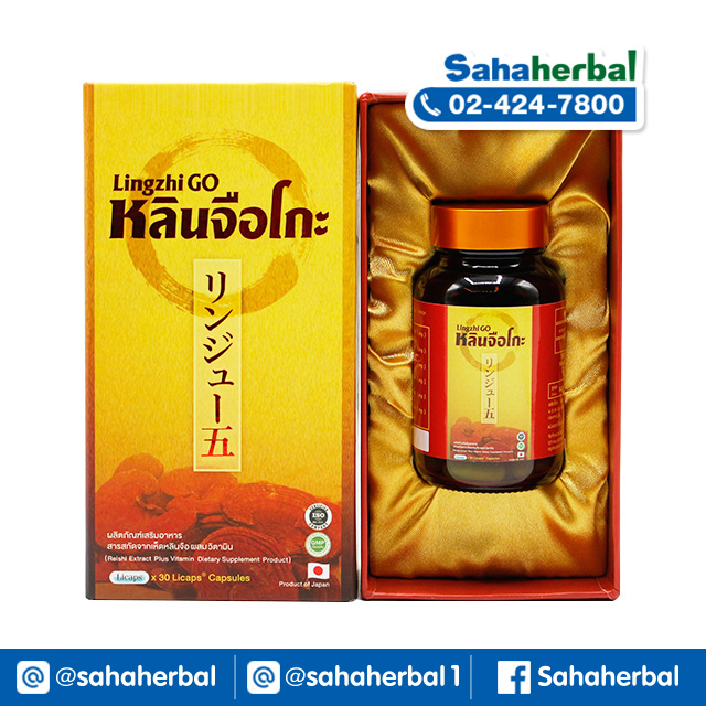 หลินจือโกะ LingzhiGO ตั๊ก มยุรา เห็ดหลินจือแดงสกัด SALE 60-80% ฟรีของแถมทุกรายการ