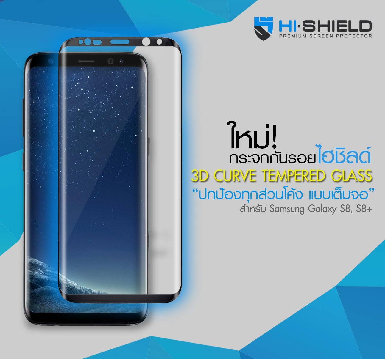 Samsung S8 (เต็มจอ/3D) - กระจกนิรภัย Hi-Shield 3D Strong MAX แท้