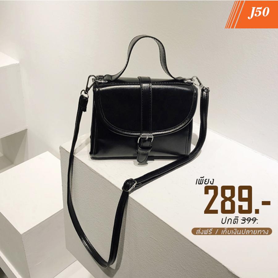 J50 กระเป๋าสะพายทรงกล่องมีหูหิ้ว สีดำ