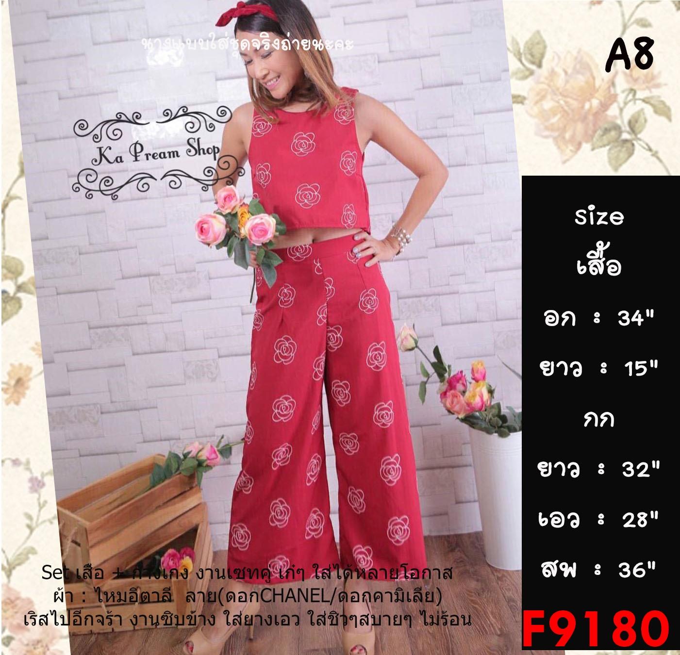 F9180 ชุดเสื้อ+กางเกง เสื้อเอวลอยแขนกุด กางเกงขายาวทรงกระบอก พิมพ์ลายดอกชาแนว สีแดง