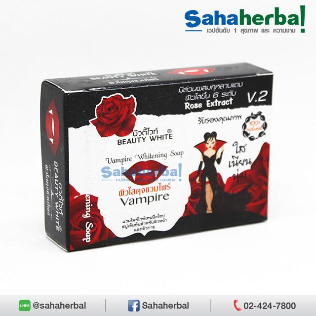 สบู่หัวเชื้อแวมไพร์ จากบิวตี้ไวท์ Vampire Whitening Soap SALE 60-80% ฟรีของแถมทุกรายการ