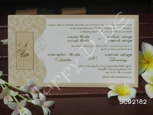 รหัส SC92182 การ์ดแต่งงานโปรโมชั่น