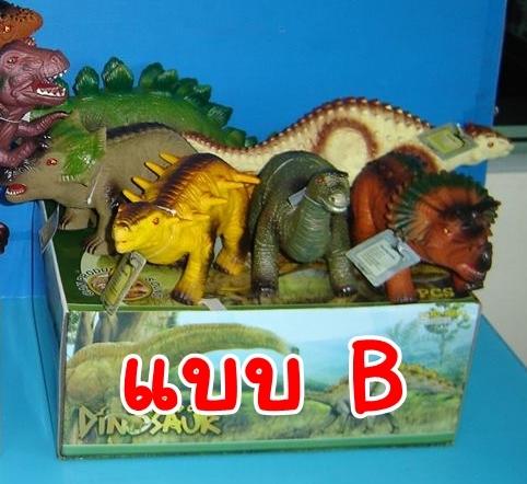 ไดโนเสาร์ ยางนิ่ม มีเสียงร้อง (แบบ B)