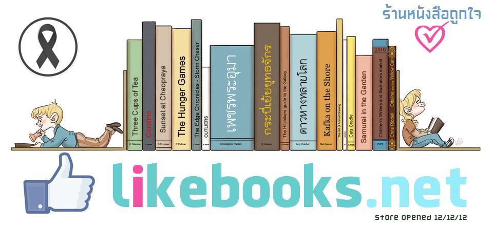 LikeBooks