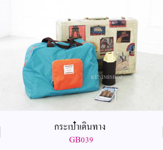 กระเป๋าจัดเก็บสิ่งของ กระเป๋าถือ กระเป๋าเดินทาง ทำจากผ้าร่มกันน้ำ ผ้าเนื้อหนา อย่างดี สำหรับใส่ผ้าขนหนู เสื้อผ้า หรือของใช้ จุกจิก ทั่วไป สามารถพับเก็บได้ครับ สะดวกในการพกพาไปในที่ต่างๆ ขนาดกระทัดรัดใส่กับกระเป๋าเดินทางได้สบายครับ