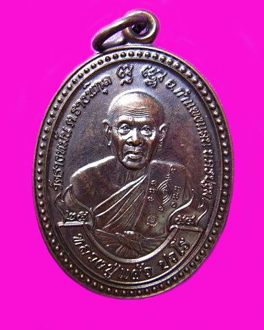 317 เหรียญหลวงปู่แผ้ว รุ่นปราบไพรี กรรมการ เนื้อทองแดงรมดำ