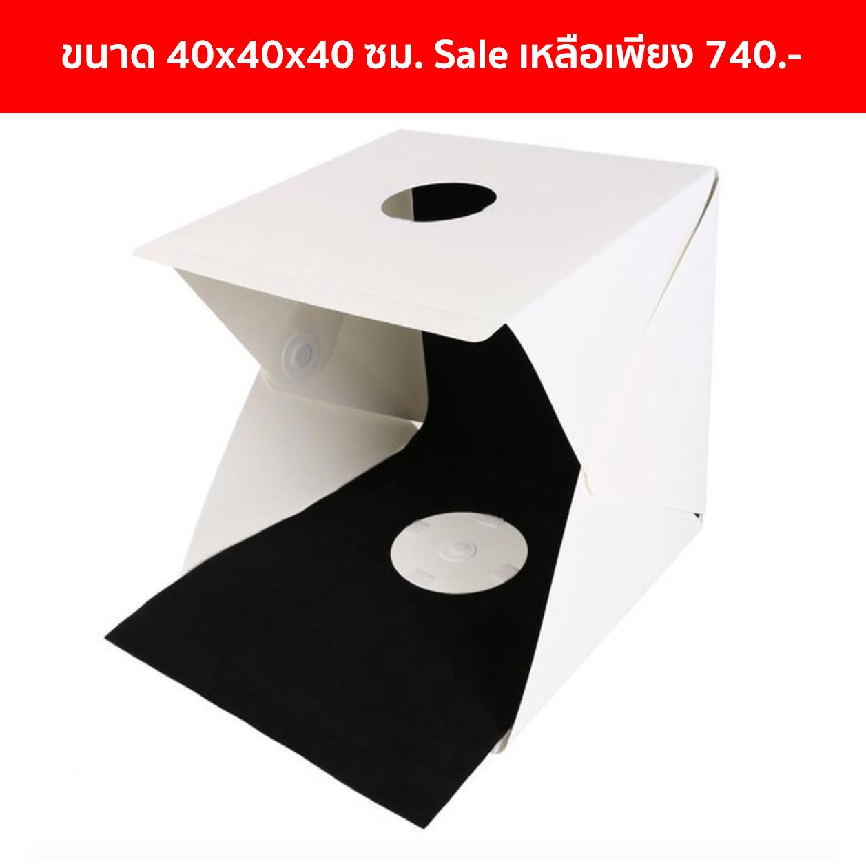 [พร้องส่ง] กล่องสตูดิโอถ่ายภาพแบบพกพา ขนาด 40 ซม.