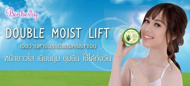 ผลการค้นหารูปภาพสำหรับ Benberry Double Moist Lift Aloe Vera 95%