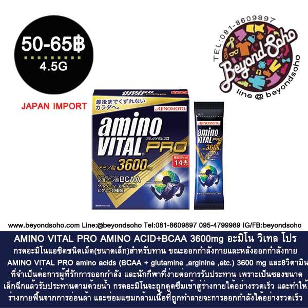 AJINOMOTO AMINO VITAL PRO AMINO ACID 3600mg อะมิโนแอซิดชนิดเม็ด 3600mg