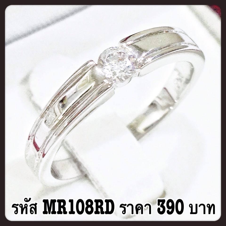 แหวนเพชร CZ รหัส MR108RD size 53