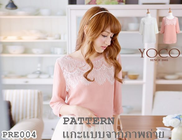 PATTERN เสื้อ PRE004