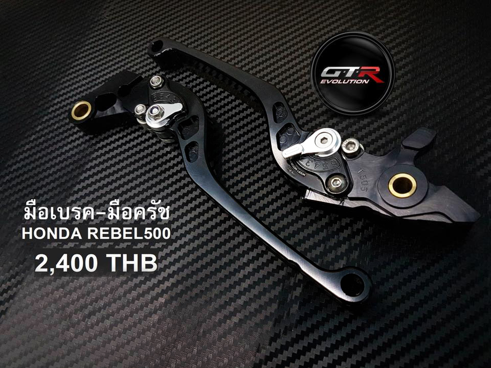 มือเบรค-ครัช Honda Rebel 300-500 GTR