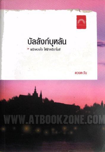 บัลลังก์บุหลัน- ชุดธิโมส์ ล.6 / ดวงตะวัน :: มัดจำ 280 ฿, ค่าเช่า 56 ฿ (ดวงตะวัน) FT_0209_06