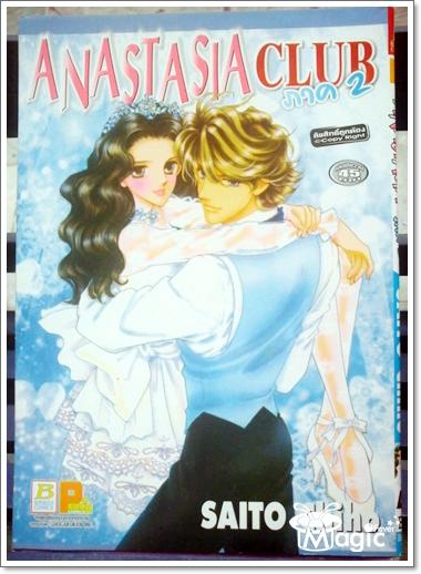 ANASTASIA CLUB ภาค 2 / SAITO CHIHO