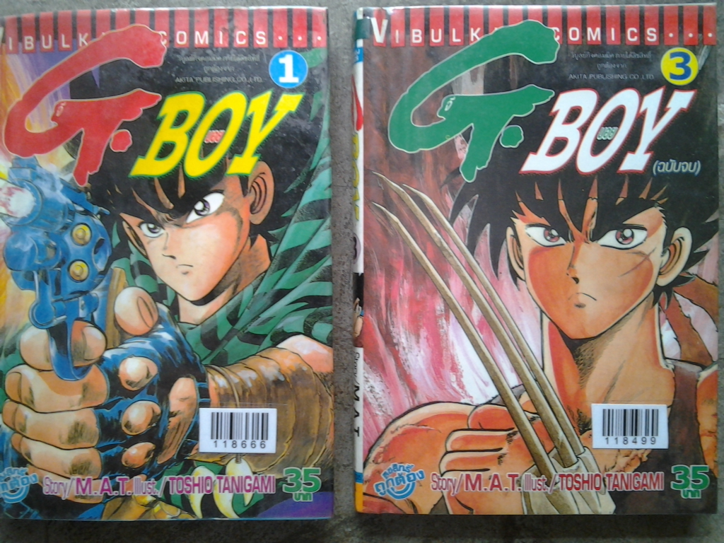 G.Boy 1-3 เล่มจบ