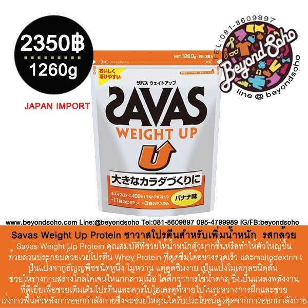 Savas Weight Up Protein ซาวาสโปรตีนสำหรับเพิ่มน้ำหนัก ขนาด 1260g 60เซริฟ์ รสกล้วย