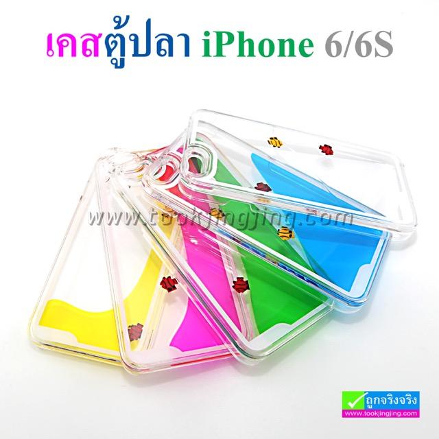เคส iPhone 6/6S ตู้ปลา ลดเหลือ 120 บาท ปกติ 300 บาท