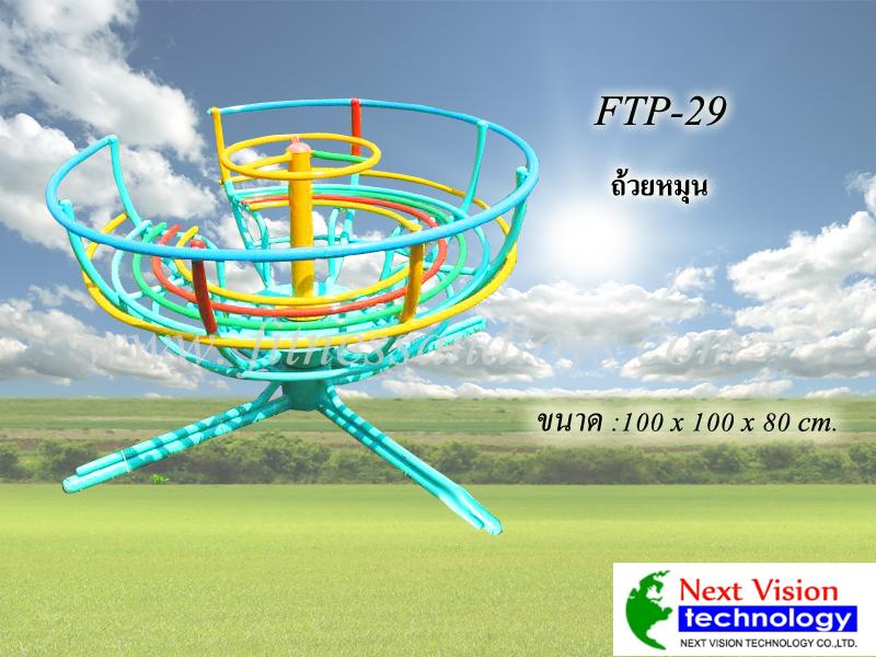 FTP-29 ถ้วยหมุน