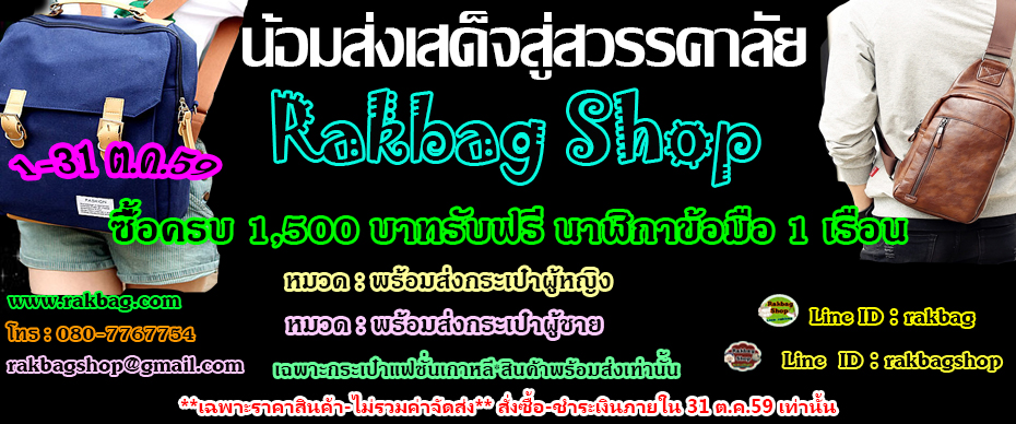 http://www.rakbag.com