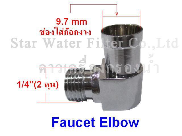 ข้อต่อก๊อกงวงสเตนเลส Faucet Elbow