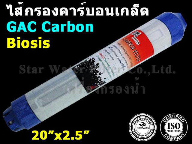 ไส้กรอง GAC Carbon (คาร์บอนเกล็ด) 20 นิ้ว x 2.5 นิ้ว Treatton