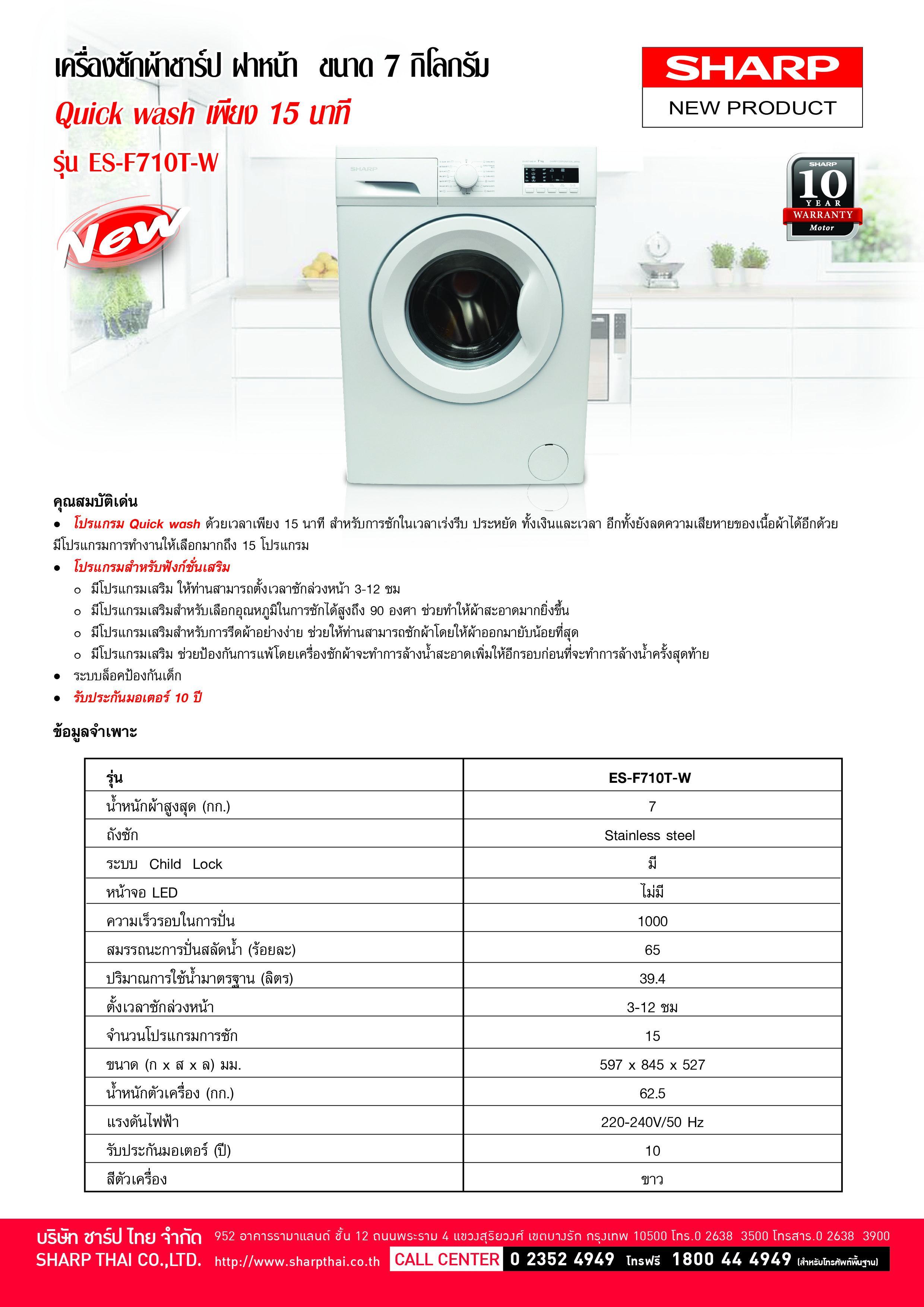 เครื่องซักผ้าฝาหน้า 7 กก. SHARP รุ่น ES-F710T-W สินค้าใหม่ ราคาพิเศษสุด โทร 097-2108092, 02-8825619