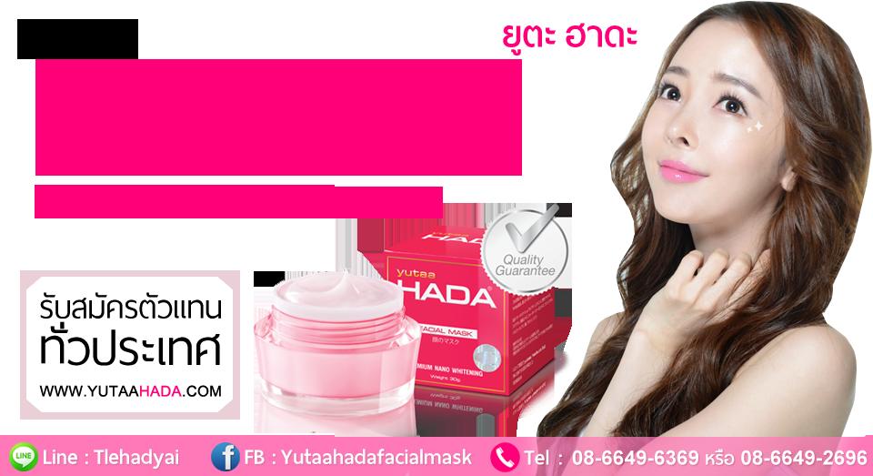Yutaa Hada