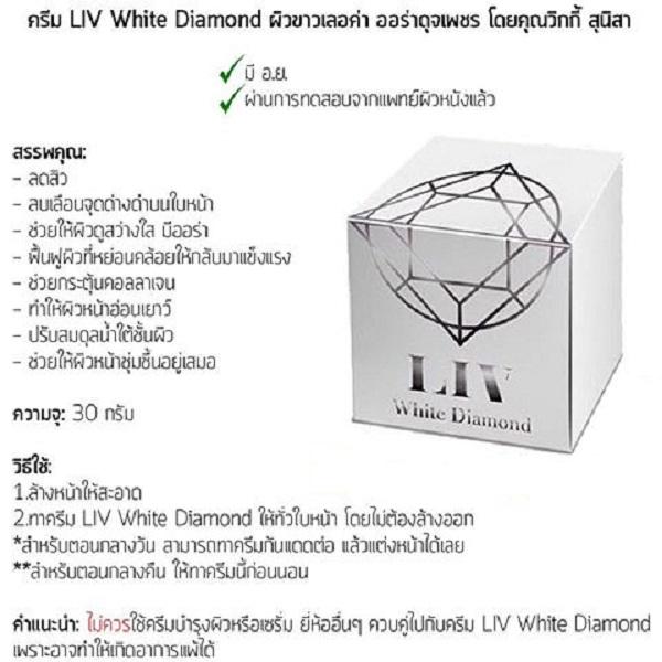 liv white diamond ราคาถูก
