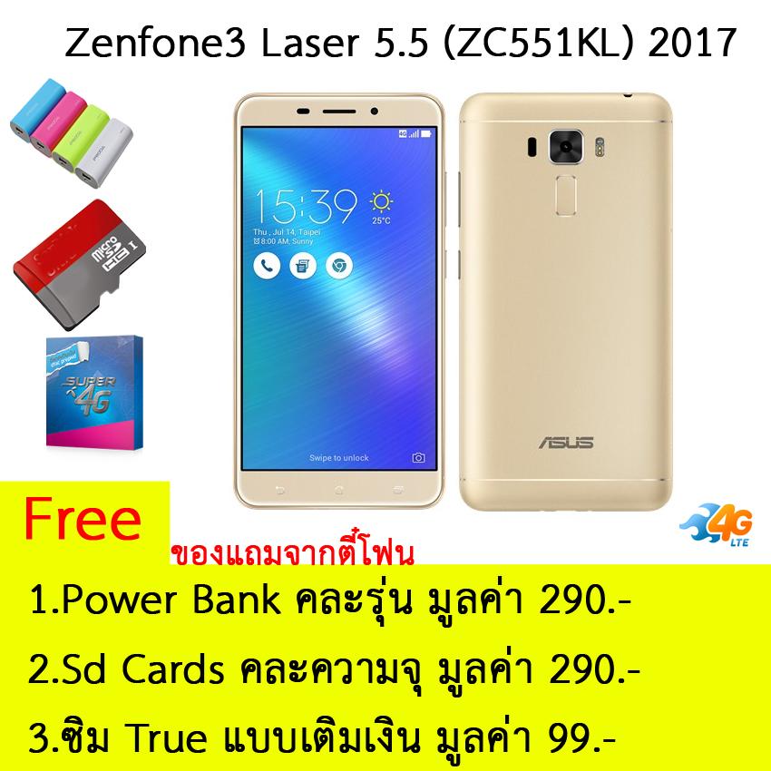 ASUS Zenfone3 Laser 5.5 รุ่น 2017 RAM 4GB แถม PowerBank+SdCards+ซิมเติมเงิน