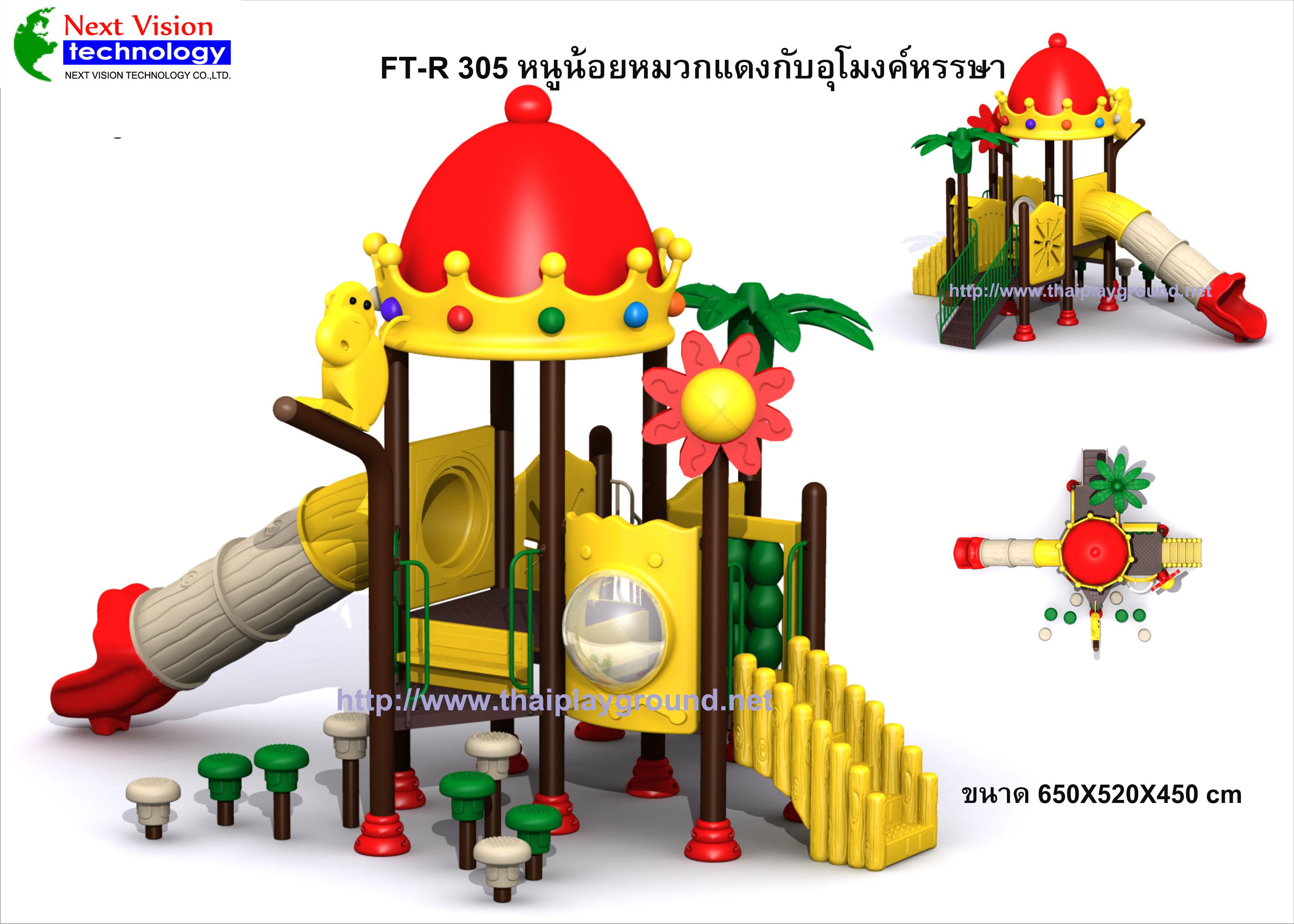 FT-R305 หนูน้อยหมวกแดงกับอุโมงค์หรรษา